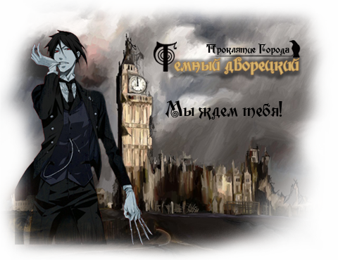 http://blackbutlergame.rolka.su/files/0011/3a/73/18312.png