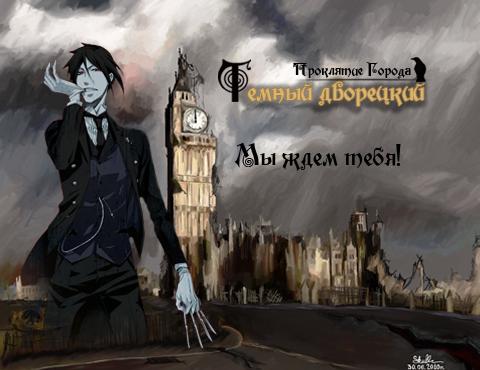 http://blackbutlergame.rolka.su/files/0011/3a/73/18312.png