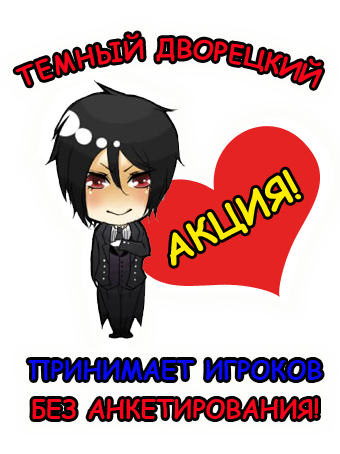 http://blackbutlergame.rolka.su/files/0011/3a/73/28323.png