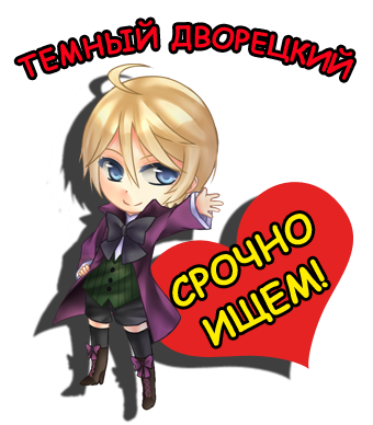 http://blackbutlergame.rolka.su/files/0011/3a/73/48469.png