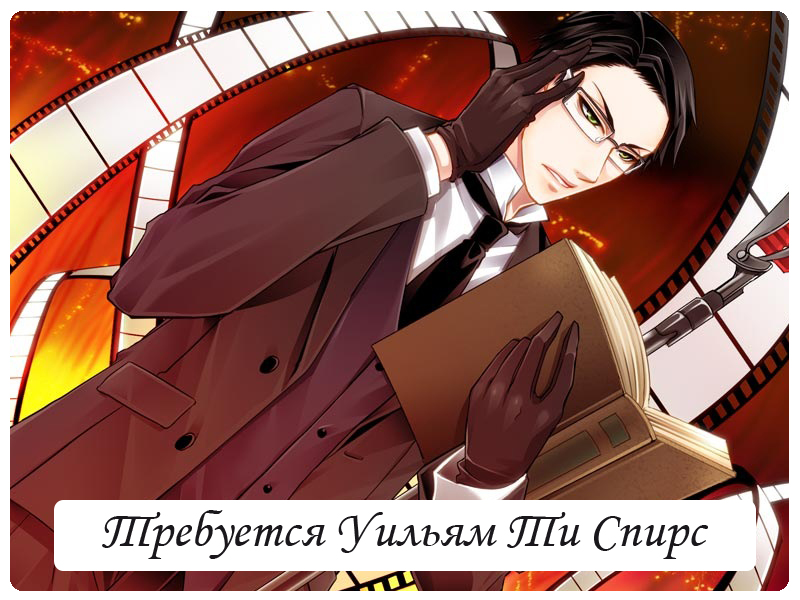 http://blackbutlergame.rolka.su/files/0011/3a/73/80471.jpg